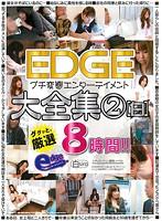 (seg00011)[SEG-011] EDGEプチ変態エンターテイメント大全集2【白】 ダウンロード