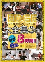 (seg00012)[SEG-012] EDGEプチ変態エンターテイメント大全集3【黄】 ダウンロード