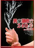 (seg00013)[SEG-013] 男の潮吹き240分 2 ダウンロード