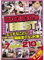 EDGE 10'sBEST エッチなことに興味津々なJK集 ダウンロード