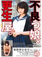 (sero00327)[SERO-327] 不良っ娘、更生屋。 浅田結梨 ダウンロード