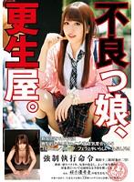 (sero00328)[SERO-328] 不良っ娘、更生屋。 桜木優希音 ダウンロード