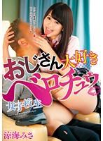 (sero00329)[SERO-329] おじさん大好きベロチュウ女子校生 涼海みさ ダウンロード