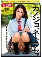【貸出可】思春期JKマ○コ カノジョ、ネトラセ。〜俺のマンネリ解消法教えます〜 宮沢すず ダウンロード