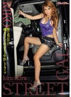 kira☆kira STREET GAL 街で見かけた超カワイイGALと中出しドライブ RIKO