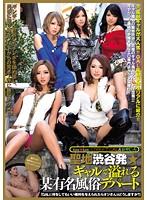 「kira★kira STREET GAL&おやじっち 聖地渋谷発★ギャルで溢れる某有名風俗デパート」のパッケージ画像