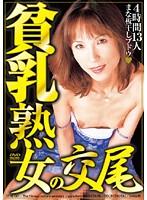 (sfhl00001)[SFHL-001] 貧乳熟女の交尾 ダウンロード