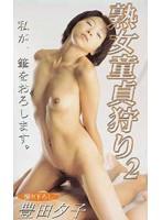 熟女童貞狩り2 私が、筆をおろします。 豊田夕子 ダウンロード