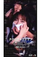 クロロホルムレイプ CHCI3 〜眠れる小女〜 三月あん ダウンロード