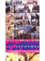 ナンパ2001(2) ダウンロード
