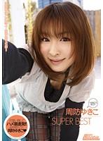 (sgb00011)[SGB-011] 周防ゆきこ SUPER BEST ダウンロード