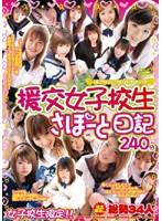 (sgdl001)[SGDL-001] 援交女子校生 さぽーと日記 ダウンロード