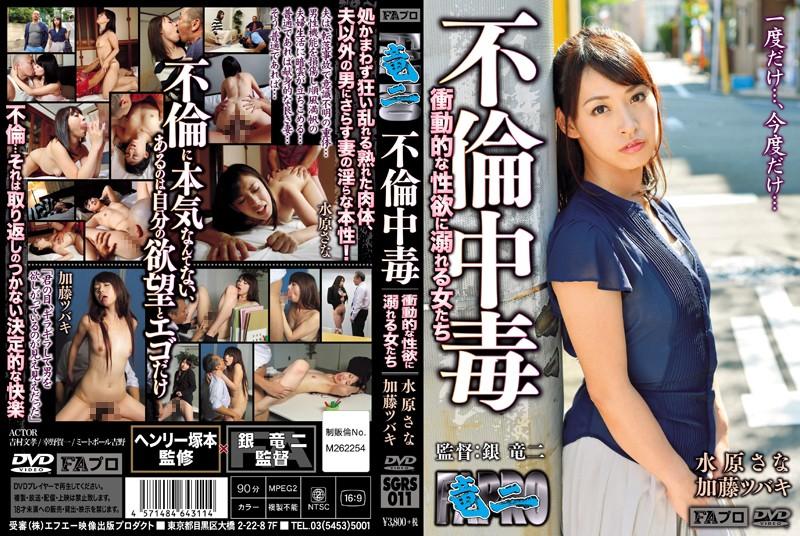 [SGRS-011] 不倫中毒 衝動的な性欲に溺れる女たち