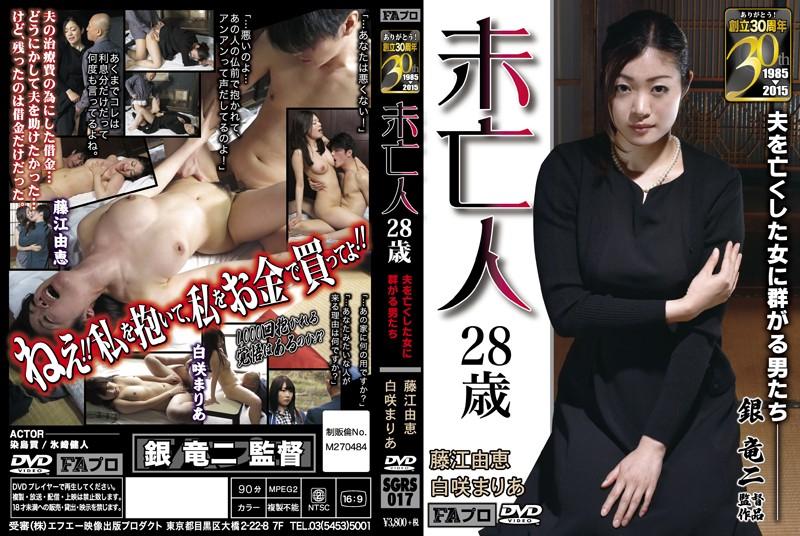 巨乳の人妻、藤江由恵出演の無料熟女動画像。未亡人 28歳 夫を亡くした女に群がる男たち 藤江由恵 白咲まりあ