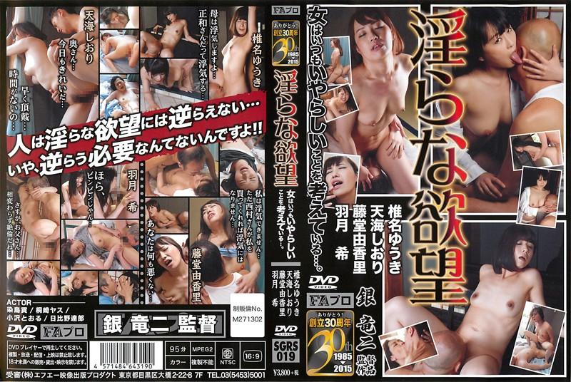 バスにて、熟女、椎名ゆうき出演の寝取られ無料動画像。淫らな欲望 女はいつもいやらしいことを考えている…!