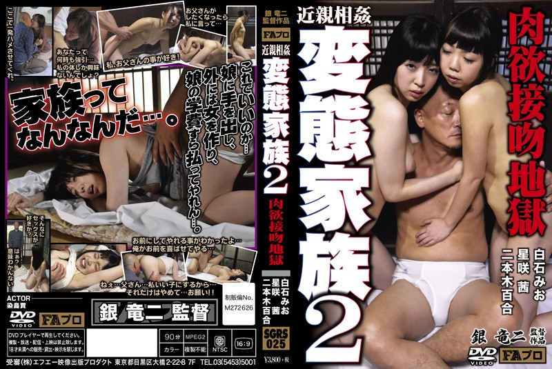 [SGRS-025] 変態家族 近親相姦 2 肉欲接吻地獄 R2JAV Free Jav Download FHD HD MKV WMV MP4 AVI DVDISO BDISO BDRIP DVDRIP SD PORN VIDEO FULL PPV Rar Raw Zip Dl Online Nyaa Torrent Rapidgator Uploadable Datafile Uploaded Turbobit Depositfiles Nitroflare Filejoker Keep2share、有修正、無修正、無料ダウンロード