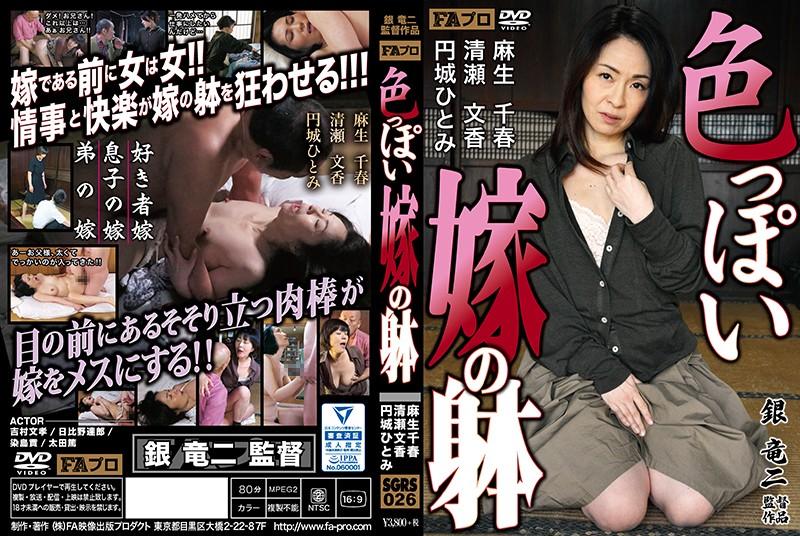 麻生千春 円城ひとみ 清瀬文香色っぽい嫁の躰パッケージ画像