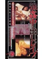 (sgx002)[SGX-002] 強姦中出しレイプ 犯された二人の女 ダウンロード