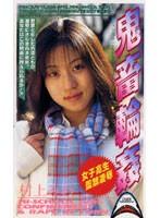 (shk002)[SHK-002] 女子校生監禁凌辱 鬼畜輪姦1 村上みわ ダウンロード