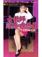 (shk009)[SHK-009] 女教師 淫惑の夜想曲 ダウンロード