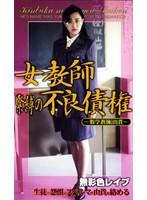 (shk010)[SHK-010] 女教師 緊縛の不良債権 ダウンロード