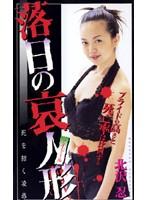 (shk014)[SHK-014] 落日の哀人形(アイドール) ダウンロード
