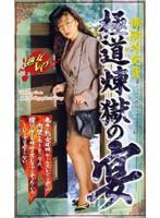 (shk020)[SHK-020] 保険外交員 極道煉獄の宴 ダウンロード
