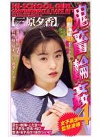 (shk027)[SHK-027] 女子校生監禁凌辱 鬼畜輪姦4 三原夕香 ダウンロード