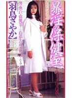 (shk032)[SHK-032] 暴淫の保健室 ひきさかれた白衣 ダウンロード