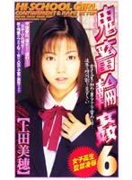 女子校生監禁凌辱 鬼畜輪姦6 上田美穂