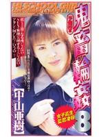 (shk041)[SHK-041] 女子校生監禁凌辱 鬼畜輪姦8 中山亜樹 ダウンロード