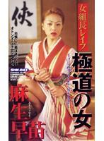 麻生早苗/極道の女/DMM動画