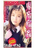有森いずみ/女子校生監禁凌辱 鬼畜輪姦9/DMM動画