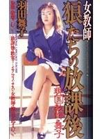 (shk047)[SHK-047] 女教師 狼たちの放課後 ダウンロード