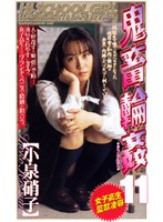 (shk054)[SHK-054] 女子校生監禁凌辱 鬼畜輪姦11 小泉硝子 ダウンロード