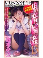 (shk060)[SHK-060] 女子校生監禁凌辱 鬼畜輪姦13 森本みう ダウンロード