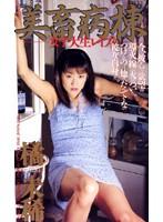 (shk064)[SHK-064] 女子大生レイプ.美畜病棟 ダウンロード