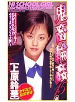 「女子校生監禁凌辱 鬼畜輪姦15」のパッケージ画像