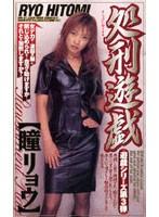 遊戯シリーズ第三弾 処刑遊戯 ダウンロード