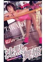 (shk072)[SHK-072] エアロビインストラクターレイプ 沈黙の舞姫 ダウンロード