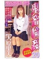(shk079)[SHK-079] 女子校生監禁凌辱 鬼畜輪姦20 大原さとみ ダウンロード
