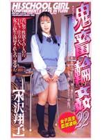 (shk084)[SHK-084] 女子校生監禁凌辱 鬼畜輪姦22 水沢翔子 ダウンロード