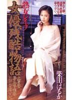 (shk087)[SHK-087] 熟女レイプ 女優残酷物語 ダウンロード