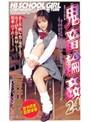 女子校生監禁凌辱 鬼畜輪姦24 伊沢涼子(吉井美希)