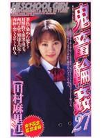 (shk102)[SHK-102] 女子校生監禁凌辱 鬼畜輪姦27 田村麻里江 ダウンロード