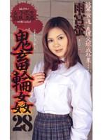 (shk111)[SHK-111] 女子校生監禁凌辱 鬼畜輪姦28 雨宮螢 ダウンロード