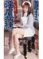 (shk133)[SHK-133] 看護婦レイプ 淫虐病棟 矢沢ようこ ダウンロード