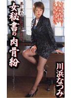 女秘書の肉骨粉 ダウンロード