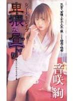 (shk153)[SHK-153] 女子大生レイプ.卑猥な昼下り 音咲絢 ダウンロード