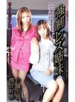 サラ金OLレイプ 強制レズ姉妹 澤宮有希&江藤七海